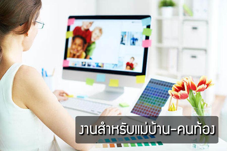 งานออนไลน์ 4 อย่างสำหรับนักศึกษา แม่บ้าน และคนที่กำลังว่างงาน